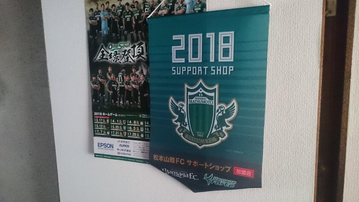 松本山雅サポートショップ タペストリー