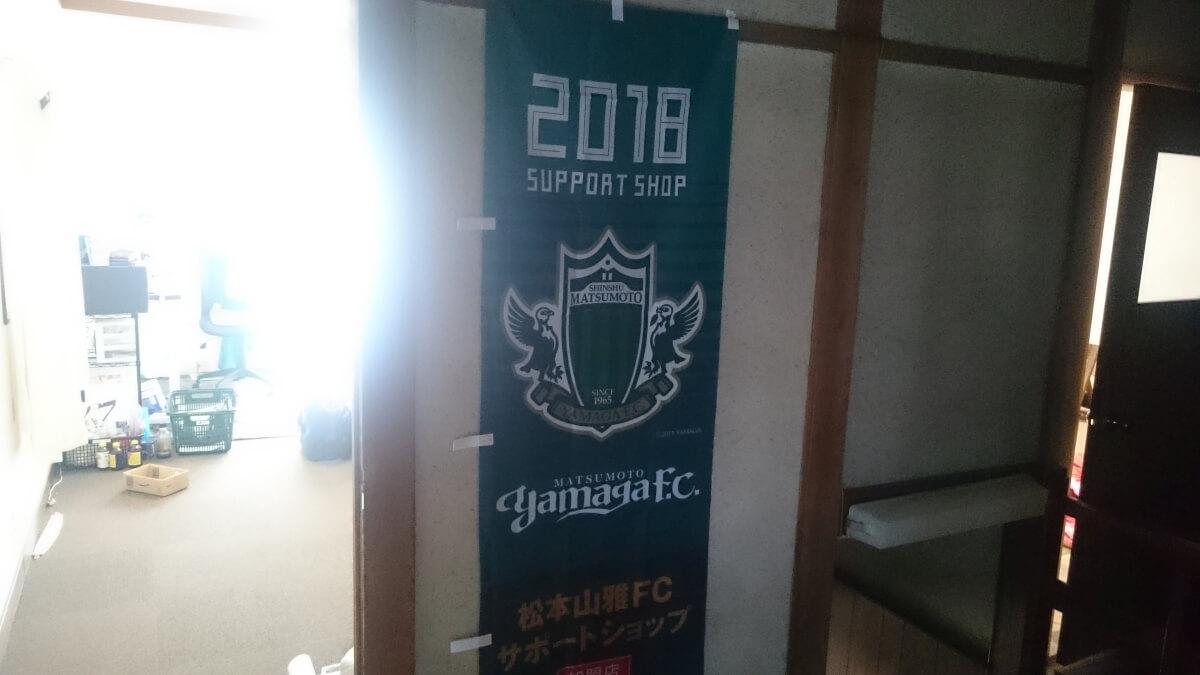 松本山雅サポートショップ 幟