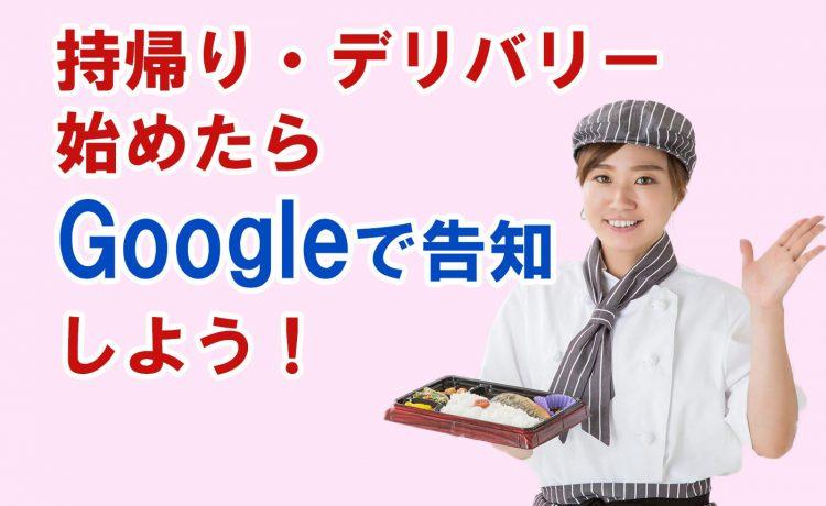 Googleマイビジネス活用しよう