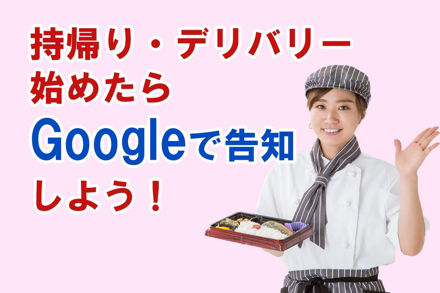 飲食店の方向け、Googleで持ち帰り・デリバリーを伝える方法